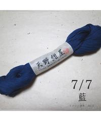 7/7 藍 (あい)