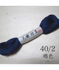 40/2 褐色 (かちいろ)