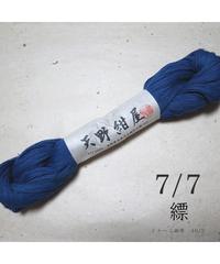 7/7 縹 (はなだ)