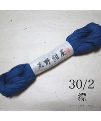 30/2 縹 (はなだ)