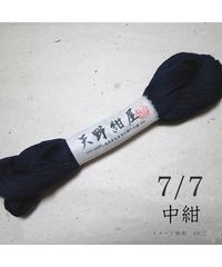7/7 中紺 (ちゅうこん)