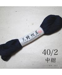 40/2 中紺 (ちゅうこん)