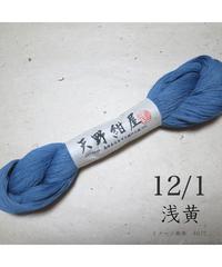 12/1 浅黄 (あさぎ)