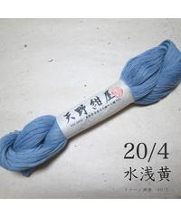 20/4 水浅黄 (みずあさぎ)