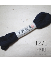 12/1 中紺 (ちゅうこん)