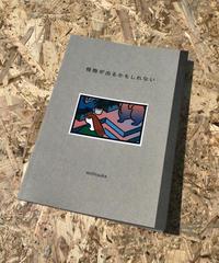 millitsuka -「怪物が出るかもしれない」ZINE / ANDAZINE-001