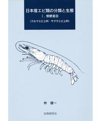 日本産エビ類の分類と生態 I.根鰓亜目