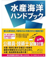 【アウトレット本】『水産海洋ハンドブック 第3版+過去問題集』