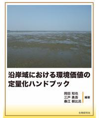 沿岸域における環境価値の定量化ハンドブック