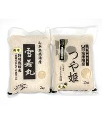 つや姫•雪若丸セット4kg(各2kg)