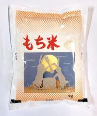 こゆきもち(もち米) 白米1.5kg