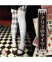 estrelleas/エストレージャス 【AliceHolicSeries】アリスのタイツ