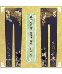【ハルモニオデオン】  R-2 鴉羽色の櫻に揺蕩う金魚 ーレギンスー