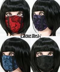 QutieFrash/キューティーフラッシュ 7769-AC ファッションマスク~ドラゴンサテン~
