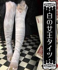 estrelleas/エストレージャス アリスE AliceHolicシリーズ*白の女王タイツ