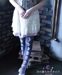 curiosite 月の満ち欠けタイツ(紫)