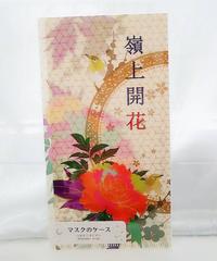 【ハルモニオデオン】 C-1 マスクケース(嶺上開花)