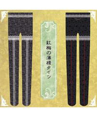 【ハルモニオデオン】  T-3 紅梅の薄様-タイツー