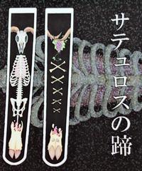 魔界ノ風鷹/マカイノカゼタカ 人外ニーハイ(ぐうてい) K5