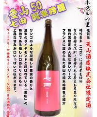 七田 超限定愛山 純米吟醸1800ml