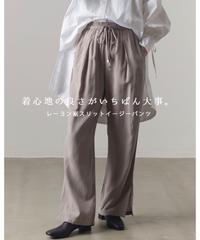 【OMNES】レーヨンとろみ裾スリットイージーパンツ