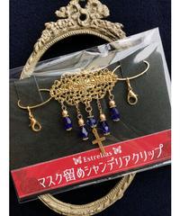 【Estrellas】エストレージャス マスク留め装飾/シャンデリア/青
