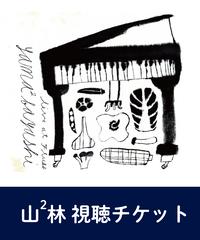 山²林【通常視聴チケット】