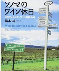 ソノマのワイン休日 カリフォルニアワイン発祥の地