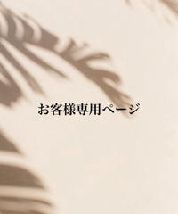 {Umeda}お客様専用