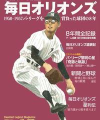 野球雲7号~戦後の流星 毎日オリオンズ 1950~1957パ・リーグを背負った球団の8年
