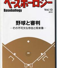 ベースボーロジー Vol.13 2019年発行「野球と審判」その不可欠な存在と将来像
