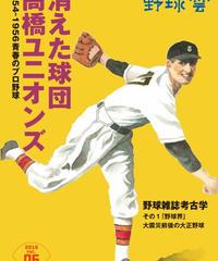 野球雲6号 「消えた球団 高橋ユニオンズ」1954-1956青春のプロ野球