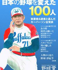 野球雲9号~日本の野球を変えた100人~明治・大正・昭和・平成ベースボール人物誌
