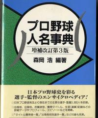 プロ野球人名事典 増補改訂第3版 1992年初版