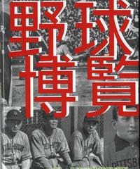「野球博覧」大東京竹橋野球団編