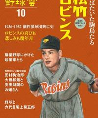 野球雲10号~松竹ロビンス~1936-1952 羽ばたいた駒鳥たち! 個性派球団興亡史