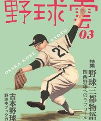 野球雲 3号~特集野球三都物語 (送料無料)