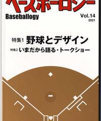 ベースボーロジー14~特集 野球とデザイン~) (野球文化學會叢論集)