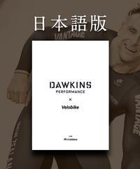エドワード・ドーキンス 競輪選手/トラック競技短距離選手用 トレーニングマニュアル