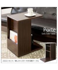 ソファサイドテーブル Porte(ポルテ)ST-550