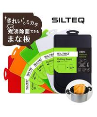 SILTEQ きれいのミカタまな板  丸めて煮沸除菌できるまな板 プラチナシリコーン