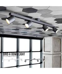 アートワークスタジオ グリッド4ダウンライト AW-0554E 【LED内蔵型】