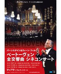 10/7《第1回》「バーンスタイン&ウィーン・フィル ベートーヴェン全交響曲シネコンサート」(ティアラこうとうアートシネマ上映会2021《第1回》)
