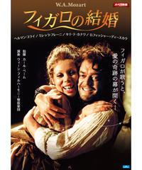 10/16 オペラ映画「フィガロの結婚」 特別上映会 (銀座)
