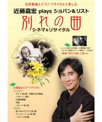 12/8 「別れの曲」シネマ&リサイタル 近藤嘉宏 plays ショパン&リスト(上大岡・ひまわりの郷)