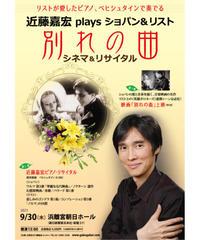9/30 「別れの曲」シネマ&リサイタル 近藤嘉宏 plays ショパン&リスト(築地・浜離宮朝日ホール)