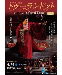 4/24 シネオペラ「トゥーランドット」特別上映会(銀座)