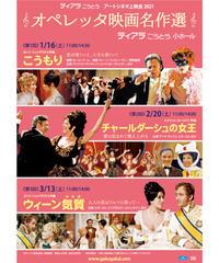 1/16 オペレッタ映画「こうもり」特別上映会(ティアラこうとうアートシネマ上映会2021 第1回)