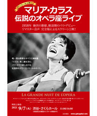 9/7「マリア・カラス 伝説のオペラ座ライブ」特別上映会(渋谷)