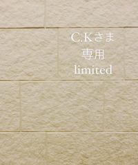 C.Kさま専用ページ